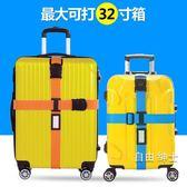 (百貨週年慶)行李綁帶旅游出國行李箱打包帶十字捆綁帶綁箱帶密碼鎖旅行箱拉桿箱帶