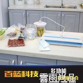 真空封口機年貨百藍自動商用干濕食品抽真空包裝機小型家用封口機茶葉 雲雨尚品