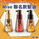 韓國 Mise en scene 聯名款 系列髮油(70ml)-LJ【Miss.Sugar】【J000412】