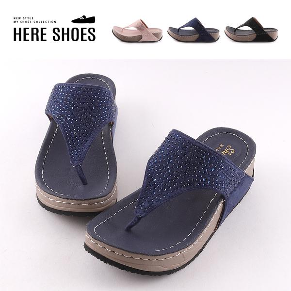 [Here Shoes]後底厚4.5cm 前2.5cm 皮革水鑽夾腳涼拖鞋 人字楔型厚底涼拖鞋 MIT台灣製─KN037