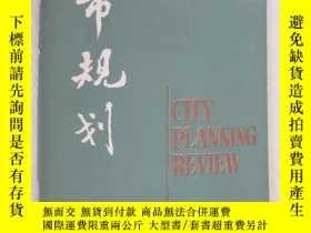 二手書博民逛書店城市規劃罕見1986年第2期Y19945