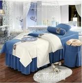 簡約按摩床罩四件套棉高檔北歐風韓式院專用床套棉麻歐式QM『艾麗花園』