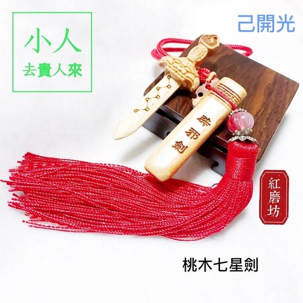 【Ruby工作坊】 NO.154桃木七星劍獅咬劍吊飾(加持祈福)