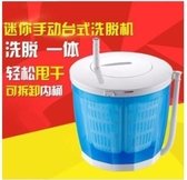 現貨】手持式洗衣機洗滌器桶一體手搖野外手動式洗衣機機便捷式自動打工 星河光年DF