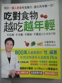 【書寶二手書T6/養生_WGF】吃對食物,越吃越年輕_徐慧茵