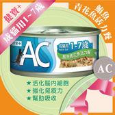 *KING WANG*【24罐組】沛特-AC健寶1-7歲鮪魚青花魚活力餐