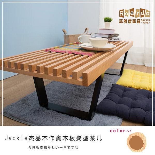 ♥【諾雅度】ackie杰基木作實木板凳型茶几 5118C 茶几