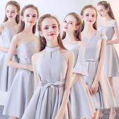 伴娘團禮服2018新款姐妹團伴娘服短款顯瘦韓版派對小禮服連衣裙女