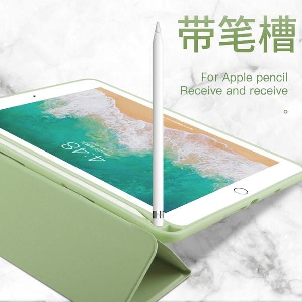 保護套系列 2020新款iPadAir3保護套帶筆槽 好樂匯