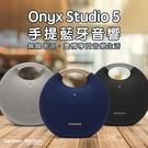 全新福利品下殺 harman/kardon Onyx Studio 5 手提 藍牙音響 無線喇叭 無線藍牙 立體聲