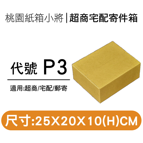 紙盒【25X20X10 CM】【100入】 紙盒 超商紙箱 宅配箱 包裝紙箱