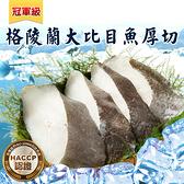 大比目魚切片(350g/片)