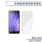 HTC Desire 10 lifestyle 非滿版高清亮面保護貼 保護膜 螢幕貼 軟膜 不碎邊