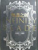 【書寶二手書T8/翻譯小說_NPY】無盡之劍Infinity Blade_布蘭登山德森