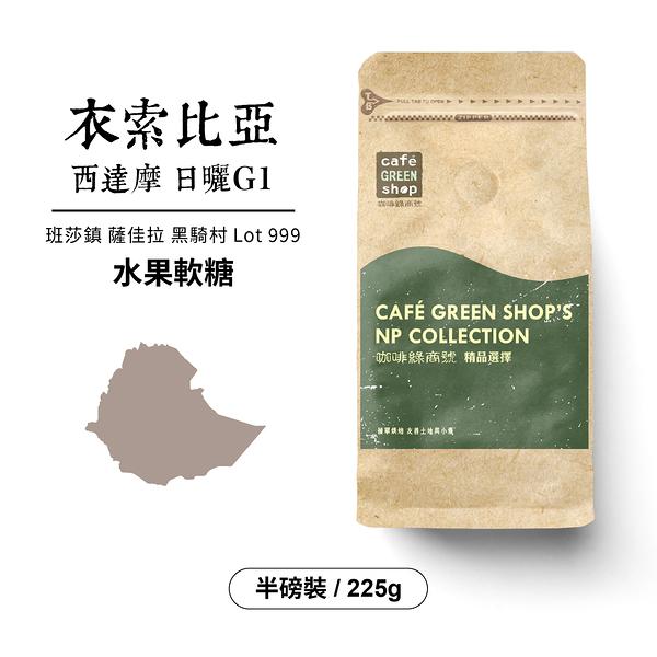 衣索比亞西達摩班莎鎮薩佳拉黑騎村日曬咖啡豆Lot 999 G1-水果軟糖(半磅)|咖啡綠.典藏