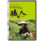 世界好茶職人DVD
