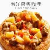 瑪莉屋口袋比薩pizza【南洋果香咖哩披薩】厚皮/一入