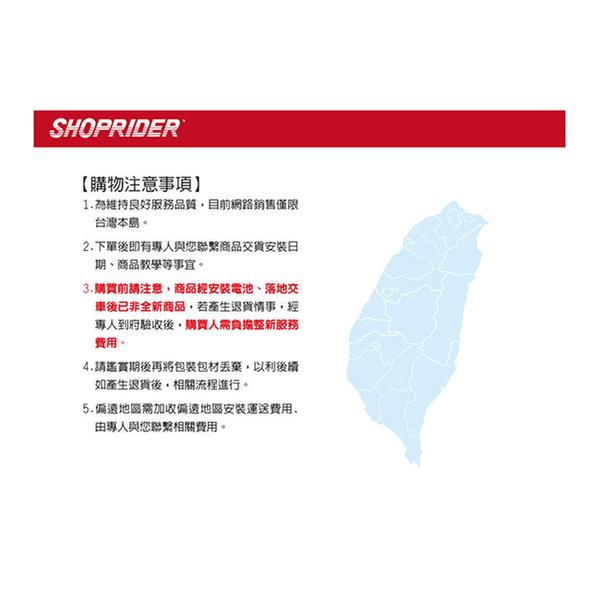 (免運) SHOPRIDER 電動代步車 C型把手款 TE-889SL 代步車 (可私訊詢問) 【生活ODOKE】