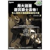 用大譜面遊賞爵士吉他.令人恍然大悟的輕鬆樂句大全(附1片CD+1片DVD)