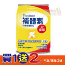 「加碼贈2瓶」【補體素】優纖A 不甜 237ml/24罐(箱)