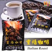 大禾金 重焙咖啡 16gX20包/袋