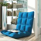 單人折疊椅 和室椅 懶人沙發椅 坐墊 《Life Beauty》