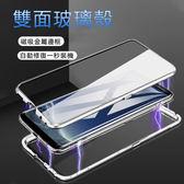 萬磁王 三星 Galaxy Note 10 S10 + Plus S10e 手機殼 A30 A40S 防摔 金屬邊框 雙面 磁吸 鋼化玻璃殼 保護殼