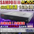 監視器 SAMPO 聲寶監控 5MP 16路4聲監控主機 手機遠端 向下相容 500萬 五百萬 AHD H.265