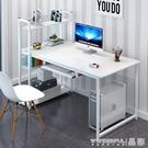 電腦桌簡約電腦臺式桌書桌書架組合家用經濟型學生寫字臺臥室筆記本桌子LX 晶彩 99免運