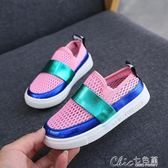 兒童鞋男童鞋網鞋透氣春秋寶寶鞋透氣鞋網狀鞋防滑女童鞋 Chic七色堇