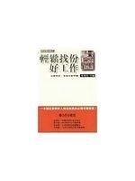 二手書博民逛書店 《輕鬆找份好工作-精美生活勵志42$》 R2Y ISBN:9577167616│朱寶玲