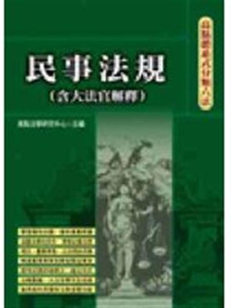 (二手書)民事法規(含大法官解釋)-高點法學叢書
