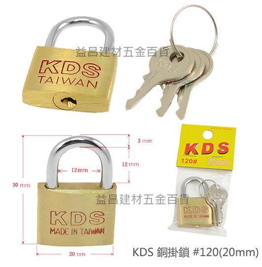 【台北益昌】 KDS 正台灣製 #120銅掛鎖 20mm B銅鎖 鎖頭 門鎖 多用途 附3把鑰匙