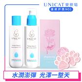 敏肌專科 晚安修護肌膚 清潔組【UNICAT變臉貓】
