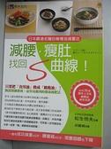 【書寶二手書T6/美容_CGS】日本腸道名醫的橄欖油減重法:減腰、瘦肚、找回S曲線_松生恆夫