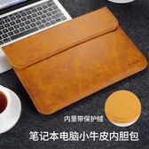 店長推薦蘋果筆記本air13.3寸電腦包macbook皮套小米air內膽包pro13華為戴爾12.5