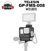 TELESIN U型邊框 GP-FMS-008 多功能VLOG收音邊框含冷靴座 適用 GoPro HERO 7 6 5