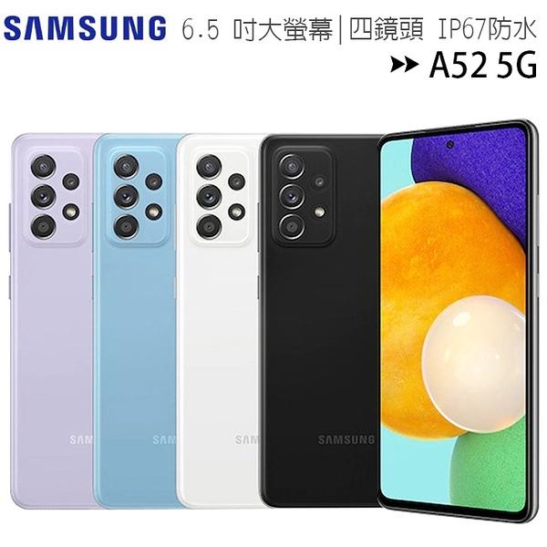 SAMSUNG Galaxy A52 5G(6G+128G)四鏡頭IP67防水手機◆送原廠玻貼$590+軍功殼$450+AM1筋膜槍$1990