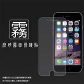 ◆霧面螢幕保護貼 Apple iPhone 6 Plus/6S Plus (5.5吋)/iPhone 6/6S (4.7吋) 正面+反面 保護膜 軟性