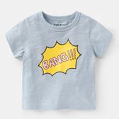 兒童短袖 男童短袖T恤夏裝夏季童裝兒童1歲3小童半袖上衣打底潮U11656【限時82折】