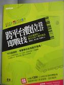 【書寶二手書T7/電腦_XEB】設計最前線:跨平台數位設計即戰技 _黃龍文