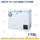 台灣三洋 SANLUX TFS-170DD 超低溫 -70℃ 冷凍櫃 170L 掀蓋式 活動式滑輪 靜音 公司貨