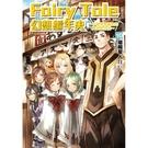 Fairy Tale 幻想編年史~不懂察言觀色的異世界生活~10