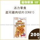 寵物家族-活力零食-起司雞肉切片(CR61)200g