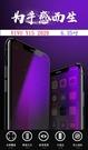 【霧面抗藍光滿版】VIVO Y15 2020 6.35吋 磨砂 抗藍光 抗紫光 9H 鋼化玻璃貼