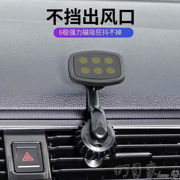 車載支架 強磁性車載手機支架汽車內加長不擋出風口磁吸貼磁鐵導航電話夾子 町目家