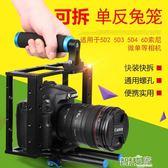 攝影手持穩定器 溯途單反相機手持攝影攝像支架LED燈視頻拍攝支架手提兔籠穩定器【全館九折】