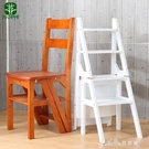 折疊梯美式兩用樓梯椅人字梯椅子實木折疊梯凳室內家用多功能梯子4步梯 【全館免運】