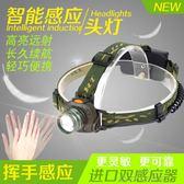 頭燈 夜釣小頭燈自動感應釣魚強光可充電超亮防水頭戴式迷你超輕頭頂燈 城市科技
