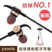 Y800 磁吸 藍芽耳機防潑水重低音藍芽耳機 耳機雙耳耳塞式頸掛式扁線健身